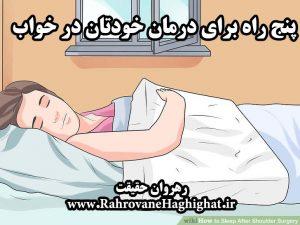 پنج راه برای درمان خودتان در خواب