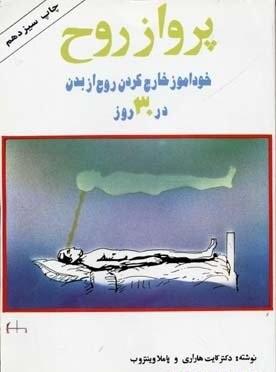 کتاب-پرواز-روح-خودآموز-خارج-کردن-روح-از-بدن-در-۳۰-روز